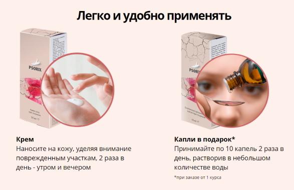 средство от псориаза Белогорск