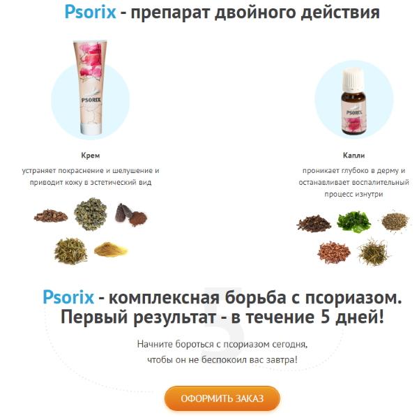 средство от псориаза Егорьевск