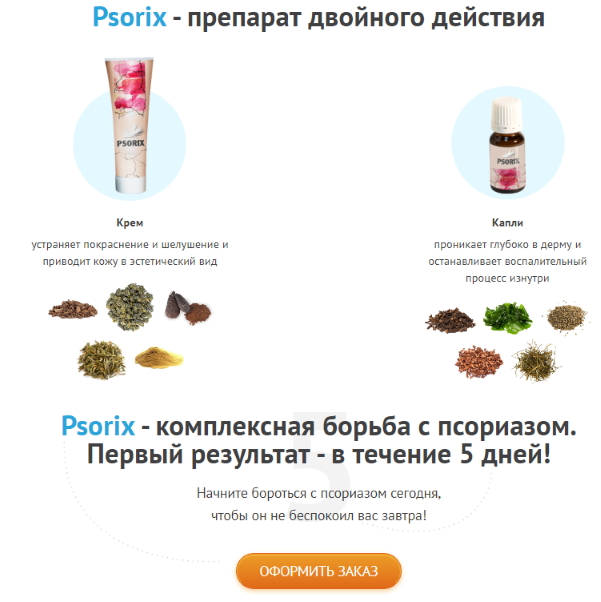 средство от псориаза Майкоп