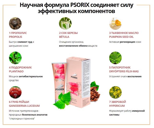 средство от псориаза Ногинск