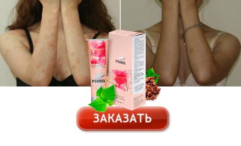 средство от псориаза Крымск